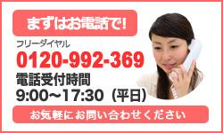 まずはお電話で!フリーダイヤル0120992369