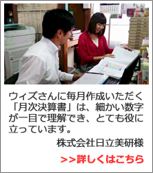 株式会社日立美研 様