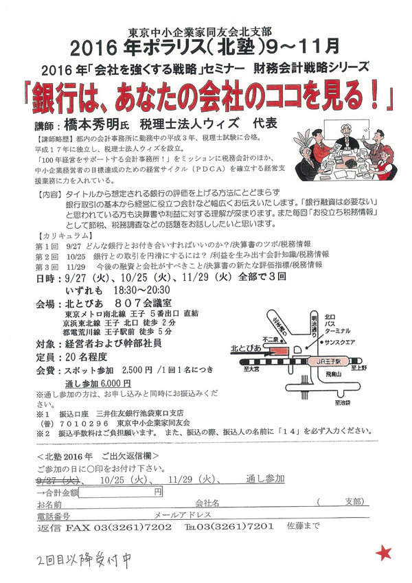 東京中小企業家同友会セミナー