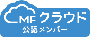 MFクラウドに対応