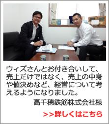 高千穂鉄筋株式会社 様